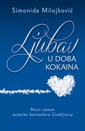 ljubav_u_doba_kokaina-simonida_milojkovic_s